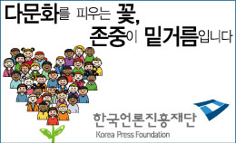 KOREA PRESS FOUNDATION
